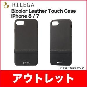 アウトレット チャコール×ブラック RILEGA Bicolor Leather Touch Case iPhone 8 / 7|softbank-selection