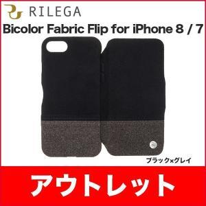 アウトレット ブラック×グレイ RILEGA Bicolor Fabric Flip for iPhone 8 / 7|softbank-selection