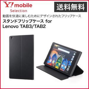 Y!mobile Selection スタンドフリップケース for Lenovo TAB3 / TAB2|softbank-selection
