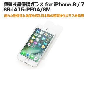 iPhone8 / iPhone7 ガラスフィルム 極薄 SB-IA15-PFGA / SM|softbank-selection