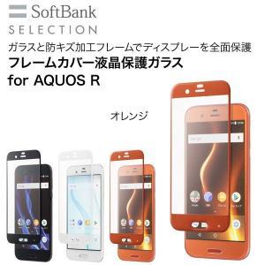 SoftBank SELECTION AQUOS R フィルム 液晶 保護 オレンジ|softbank-selection