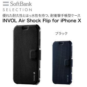 ブラック SoftBank SELECTION INVOL Air Shock Flip for iPhone X|softbank-selection