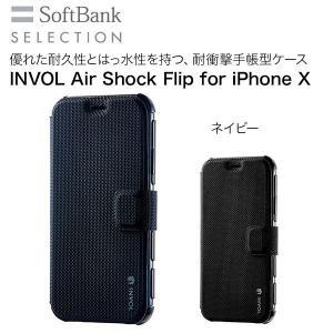 ネイビー SoftBank SELECTION INVOL Air Shock Flip for iPhone X|softbank-selection