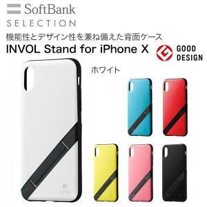 ホワイト SoftBank SELECTION INVOL Stand for iPhone X|softbank-selection