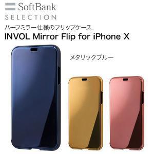 SoftBank SELECTION INVOL iPhoneX ケース 手帳型  Mirror Flip|softbank-selection