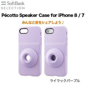 SoftBank SELECTION Pecotto Speaker Case for iPhone 8 / 7 ペコット ライラックパープル|softbank-selection