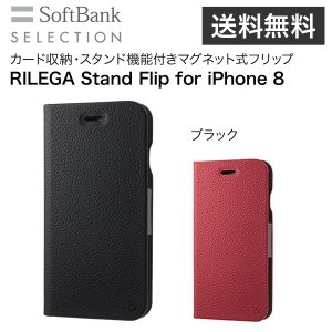 ブラック SoftBank SELECTION RILEGA Stand Flip for iPhone 8 / 7|softbank-selection