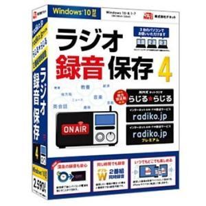 ラジオ 録音 保存4