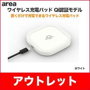 アウトレット area ワイヤレス充電パッド Qi認証モデル ホワイト|softbank-selection
