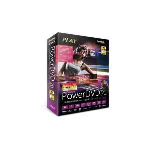サイバーリンク PowerDVD20 Ultra乗換え・アップグレード版