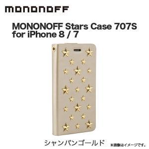 送料無料 mononoff Stars Case 707S for iPhone 8 / 7 シャンパンゴールド|softbank-selection