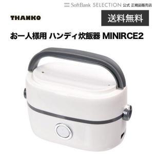 蒸気の熱で、お茶碗2杯分のご飯を美味しく炊ける弁当箱のような小型の炊飯器  水蒸気の力で炊きあげる小...