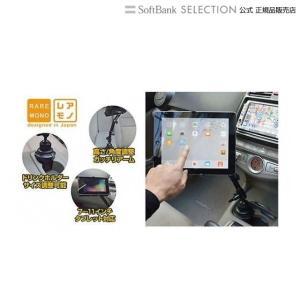 THANKO 車載がっちりタブレットカップホルダー|softbank-selection