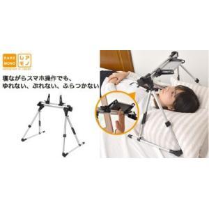 THANKO ゴロ寝 スマホスタンド & タブレットスタンド iPhone iPad|softbank-selection