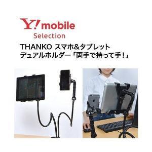 THANKO スマホ&タブレットデュアルホルダー 両手で持って手!|softbank-selection
