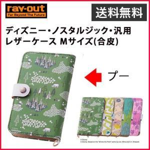 ray-out ディズニー ノスタルジック・汎用レザーケース Mサイズ 合皮 プー|softbank-selection