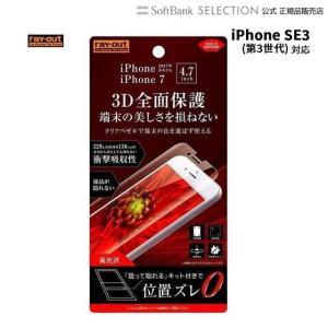 ray-out iPhone 8 フィルム TPU 光沢 フルカバー 衝撃吸収 メール便配送