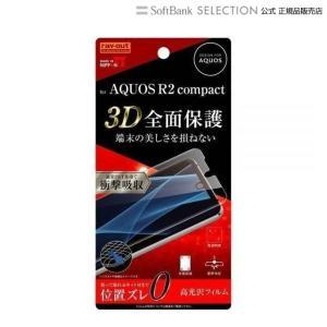 ray-out AQUOS R2 compact フィルム TPU 光沢 フルカバー 衝撃吸収 softbank-selection