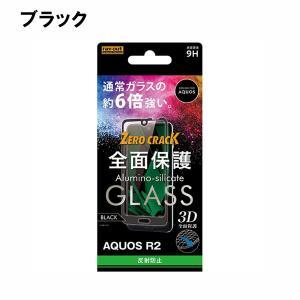 ray-out AQUOS R2 ガラスフィルム 3D 9H 全面 反射防止/ブラック|softbank-selection