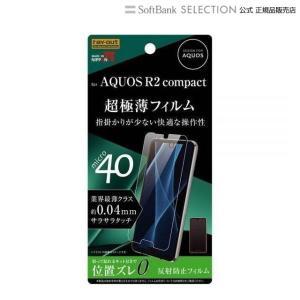 ray-out AQUOS R2 compact フィルム さらさらタッチ 薄型 指紋 反射防止 softbank-selection