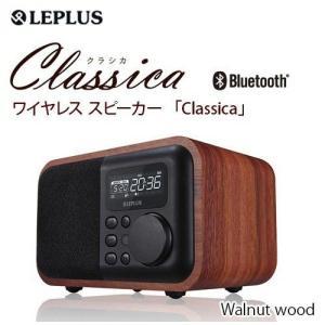 LEPLUS ワイヤレス スピーカー Classica ウォールナットウッド調|softbank-selection