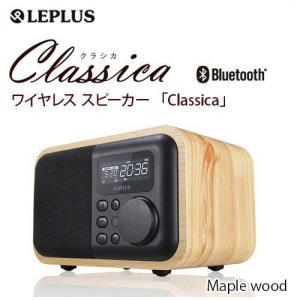 LEPLUS ワイヤレス スピーカー Classica メイプルウッド調|softbank-selection