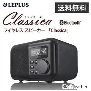 LEPLUS ワイヤレス スピーカー Classica ブラックレザー調|softbank-selection
