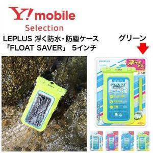 LEPLUS 浮く防水・防塵ケース「FLOAT SAVER」 5インチ グリーン|softbank-selection