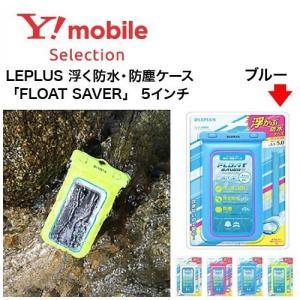 LEPLUS 浮く防水・防塵ケース「FLOAT SAVER」 5インチ ブルー|softbank-selection