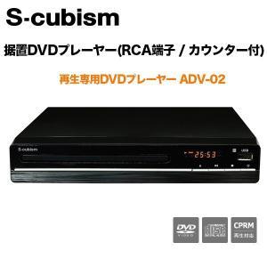 S-cubism 据置DVDプレーヤー (RC...の関連商品5
