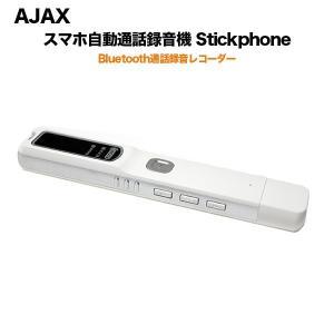 AJAX iPhone 自動通話録音機 Stickphone(スティックフォン)|softbank-selection