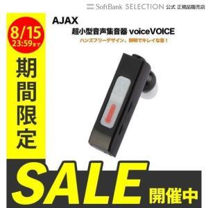 AJAX 超小型音声集音器 voiceVOICE(ボイボイス)|softbank-selection