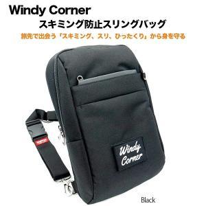 WindyCorner スキミング防止スリングバッグ ブラック|softbank-selection