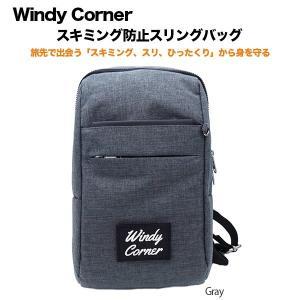 WindyCorner スキミング防止スリングバッグ グレー|softbank-selection