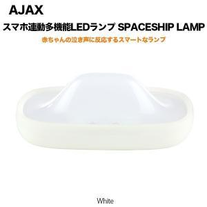AJAX スマホ連動多機能LEDランプ SPACESHIP LAMP White|softbank-selection