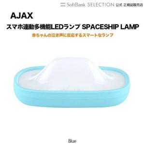 AJAX スマホ連動多機能LEDランプ SPACESHIP LAMP Blue|softbank-selection