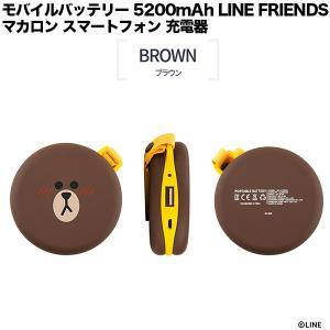 マカロンモバイルバッテリー(5200mAh) LINE FRIENDS ブラウン|softbank-selection
