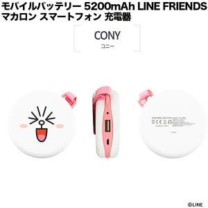 マカロンモバイルバッテリー(5200mAh) LINE FRIENDS コニー|softbank-selection
