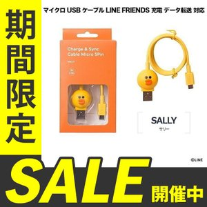 Micro USBケーブル LINE FRIENDS 充電&データ サリー|softbank-selection