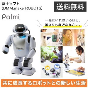 富士ソフト DMM.make ROBOTS Palmi コミュニケーションロボット AI ロボット ロボット 会話 二足歩行ロボット ヒューマノイドロボット|softbank-selection