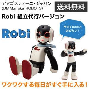 デアゴスティーニ・ジャパン DMM.make ROBOTS Robi 組立代行バージョン|softbank-selection