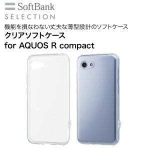 SoftBank SELECTION クリアソフトケース for AQUOS R compact|softbank-selection