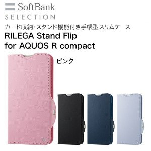 SoftBank SELECTION RILEGA Stand Flip for AQUOS R compact|softbank-selection