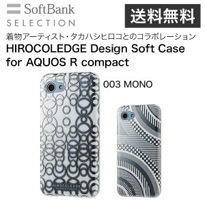 SoftBank SELECTION AQUOS R compact ケース HIROCOLEDGE 003 MONO|softbank-selection