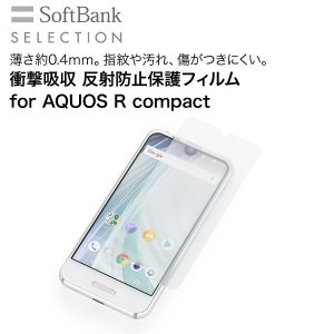 SoftBank SELECTION AQUOS R compact 衝撃吸収 反射防止 保護フィルム アンチグレア softbank-selection