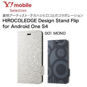 Y!mobile Selection Android One S4 手帳型 ケース HIROCOLEDGE  001 MONO|softbank-selection