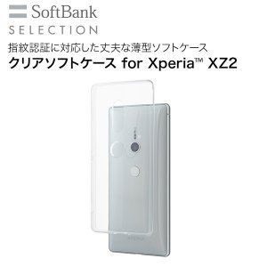 SoftBank SELECTION クリアソフトケース for Xperia(TM) XZ2|softbank-selection
