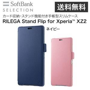 ネイビー SoftBank SELECTION RILEGA Stand Flip for Xperi(TM) XZ2|softbank-selection