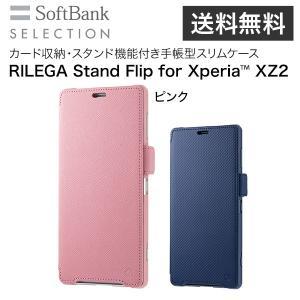 ピンク SoftBank SELECTION RILEGA Stand Flip for Xperi(TM) XZ2|softbank-selection