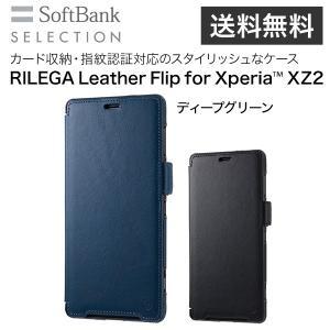 ディープグリーン SoftBank SELECTION RILEGA Leather Flip for Xperia(TM) XZ2|softbank-selection